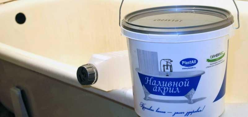 Как выглядит жидкий акрил для реставрации ванн