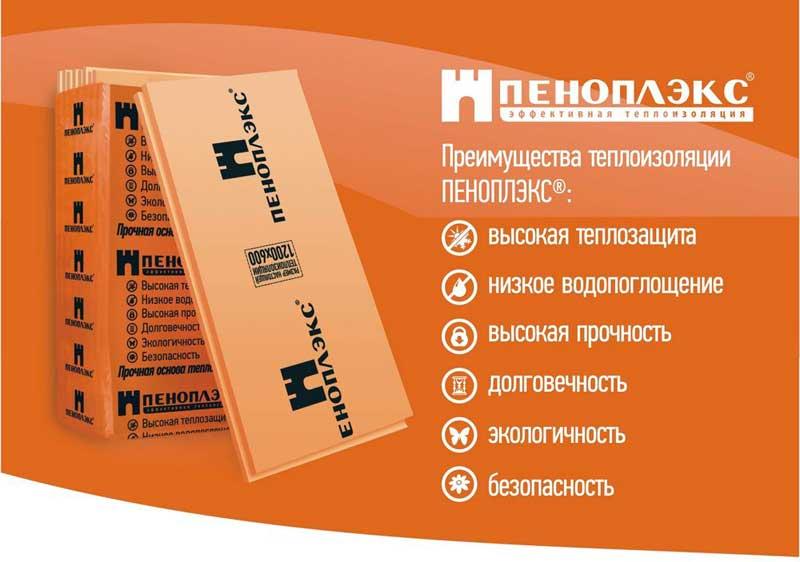 Преимущества материала для утепления Пеноплекс