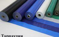 Тарпаулин – универсальный укрывной материал по разумной цене