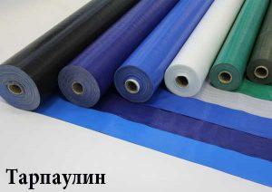Укрывной материал тарпаулин купить черную краску для ткани в омске